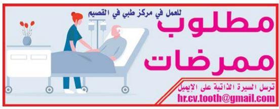 اعلانات الرياض لليوم ممرضات لمركز طبي فى القصيم